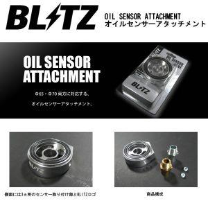 oilsensor_att